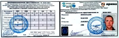 квалификационное удостоверение специалиста неразрушающего контроля ПБ 03-440-02