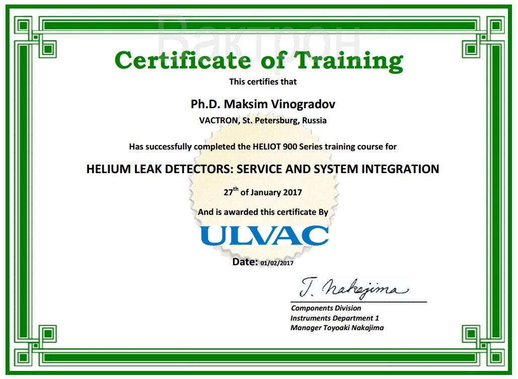 Сертификат ULVAC по работе с гелиевыми течеискателями и квалификационное удостоверение специалиста неразрушающего контроля ПБ 03-440-02