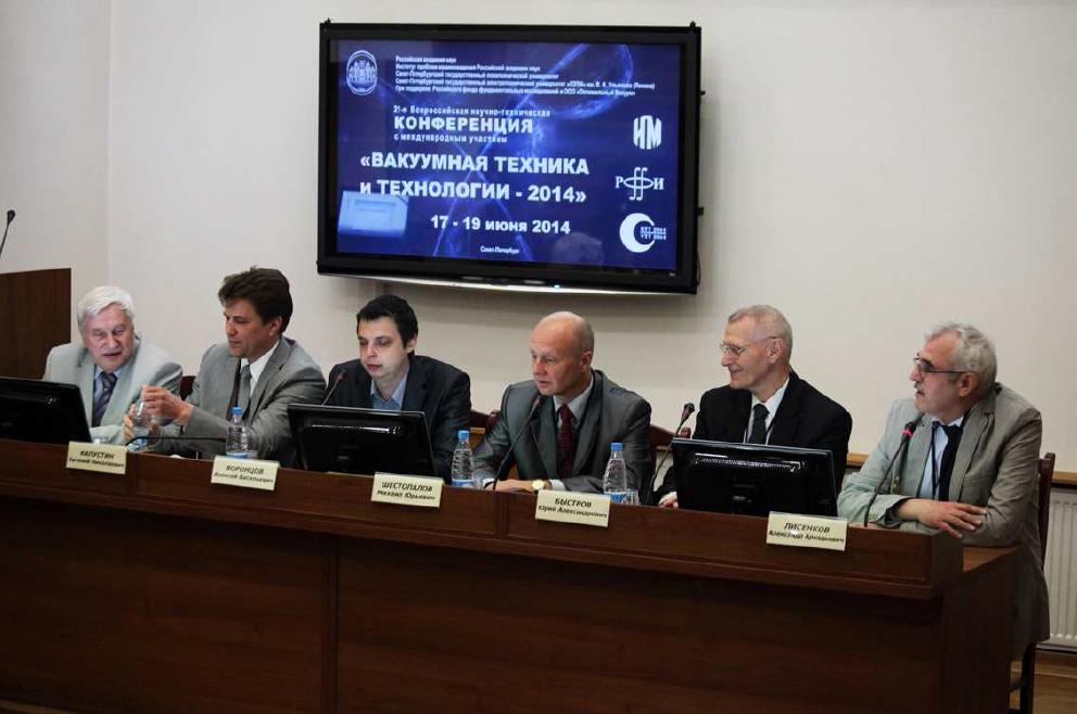 "Президиум конференции ""Вакуумная техника и технология"""