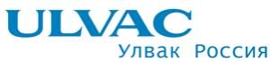 Ulvac Россия
