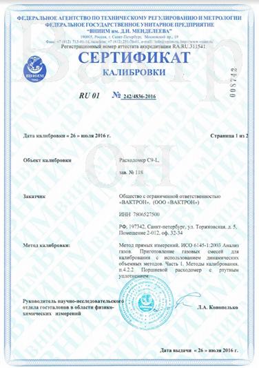 Сертификат калибровки инструмента NOLEK C9
