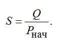 эффективную быстроту откачки S можно выразить из потока течи Q