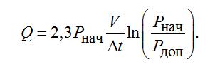 максимальный допустимый поток течи Qпо рабочему газу для устройства будет определяться соотношением