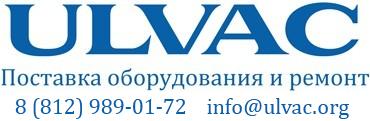 Насосы, течеискатели и вакуумметры Ulvac