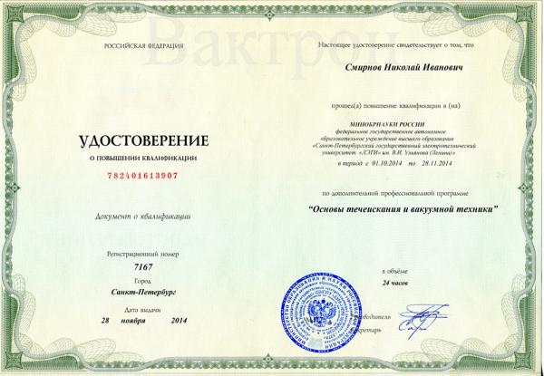 Удостоверение о повышении квалификации по курсу «Основы течеискания и вакуумной техники»